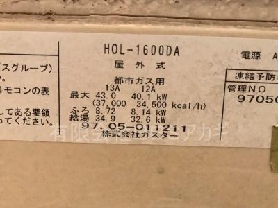 ガスターHOL-1600DA&浴槽セットのお取り替え工事【横須賀市湘南鷹取】故障したガス給湯器のお取り替え工事の施工実績です。その2