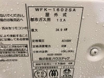 シャワーセットの新規取り付け工事 【県営住宅 in 神奈川県大和市】団地用給湯器「ハウステックWFK-1602SA」の施工紹介。その4