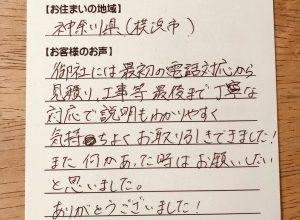 【公営住宅へのシャワー&浴槽セットの取り付け工事】神奈川県横浜市のたぬき様より、お客様のお声を頂きました!