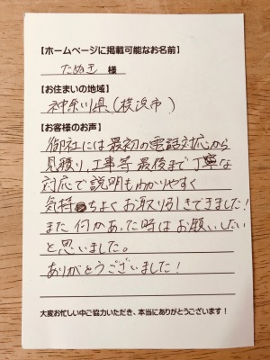 【公務員公舎へのシャワー&浴槽セットの取り付け工事】神奈川県横浜市のたぬき様より、お客様のお声を頂きました!