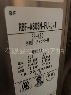 ガスターKG-808BFK-SH2(風呂釜)の交換工事【県営住宅 in 横浜市瀬谷区】ガスターKG-808BFK-SH2はバランス釜と呼ばれる風呂釜です。当社であれば、お得な費用でお取り替えが可能です。ご依頼の前に、まずは当社の施工実績をご覧ください。その5