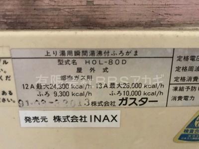 ガスター製給湯器「HOL-80D」の交換工事【東京都中野区南台】ガスター製HOL-80Dは、壁貫通型給湯器です。一般のご家庭についている壁掛け給湯器とは別物です。主に団地に設置されていることの多い機種です。施工時のお写真をご覧ください。No.2