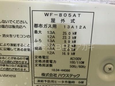ガスター製給湯器「HOL-80D」の交換工事【東京都中野区南台】ガスター製HOL-80Dは、壁貫通型給湯器です。一般のご家庭についている壁掛け給湯器とは別物です。主に団地に設置されていることの多い機種です。施工時のお写真をご覧ください。No.5