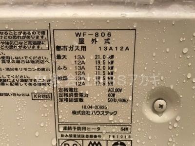 バランス釜から広い浴槽のマニュアルタイプへの交換工事【横浜市港南区】その4
