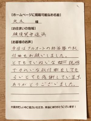 【フルオートの給湯器の新規取り付け工事 in 市営住宅】横須賀市追浜の矢木様より、お客様のお声を頂きました!
