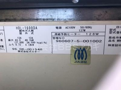 ガスターHOL-1600DAからの給湯器交換工事【横浜市港南区港南台】2