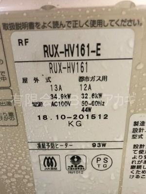日立ハウステックWFK-1602SAからのお取り替え工事【都営住宅 in 東京都足立区】リンナイRUX-HV161-Eへのお取り替え工事を行いました。その4