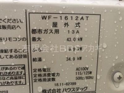 WF-1610ATからのお取替え工事【神奈川県藤沢市】その3