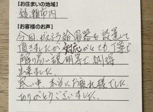 【ガスふろ給湯器設置工事】綾瀬市内のマダム・トミー様より、お客様のお声を頂きました!