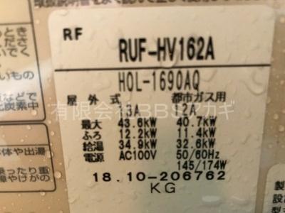 ガスターHOL-1600DAからの給湯器交換工事【横浜市港南区港南台】4