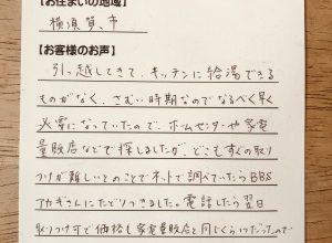 【キッチンの給湯器(ガス瞬間湯沸かし器)新規取り付け工事】横須賀市のN様より、お客様のお声を頂きました!