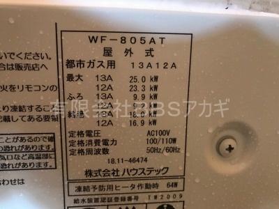 ガスターSR-SBNからカベピタ給湯器へのお取り替え工事【市営住宅 in 神奈川県相模原市】ガスターSR-SBNは、6.5号タイプのバランス釜です。6