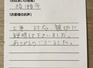 【ガスふろ給湯器交換工事】綾瀬市のお客様より、お客様のお声を頂きました!