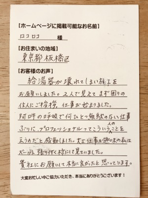 【壁貫通型給湯器+浴槽セットのお取り替え工事】東京都板橋区のロコロコ様より、お客様のお声を頂きました!