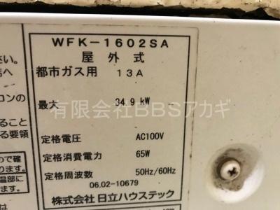 日立ハウステックWFK-1602SAからのお取り替え工事【都営住宅 in 東京都足立区】リンナイRUX-HV161-Eへのお取り替え工事を行いました。その2