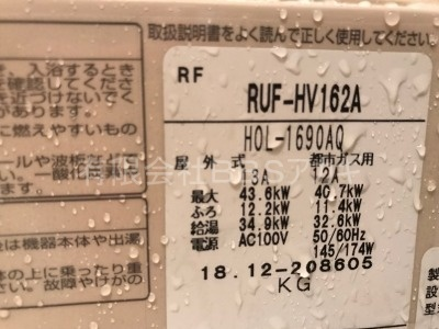 RUF-HV162A(リンナイ製 ホールインワン給湯器16号フルオートタイプ)