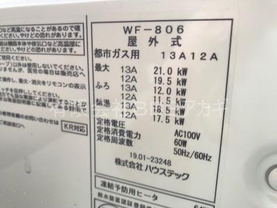 バランス釜からカベピタへのリフォーム工事の様子【都営住宅 in 西東京市芝久保町】リフォームにかかる費用は、工事費込みでもリーズナブルです。まずはこちらをご覧ください。その4