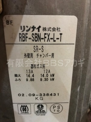 型式名「RBF-SBN」(「バランス釜の交換工事の様子【都営住宅 in 東京都調布市】」)
