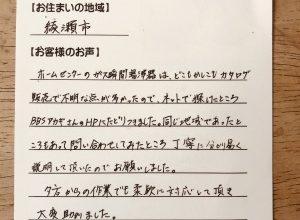 【ガス瞬間湯沸器の交換工事】綾瀬市のH様より、お客様のお声を頂きました!