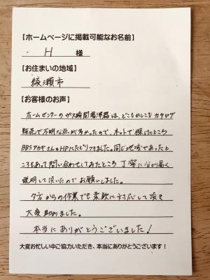 ガス瞬間湯沸器の交換工事をご依頼くださった、綾瀬市のH様から頂いたお客様のお声のお葉書きの写真