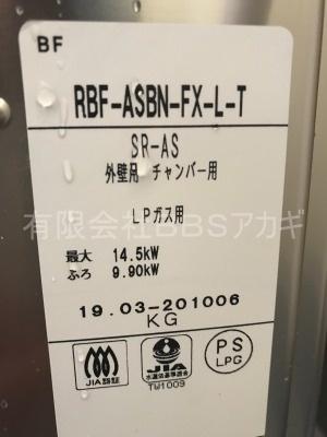 今回設置した「リンナイRBF-ASBN」という風呂釜の型番の写真です。 団地用風呂釜の新規設置工事【市営住宅 in 三浦市初声町】