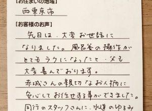 【バランス釜のお取り替え工事】西東京市の秋元様より、お客様のお声を頂きました!
