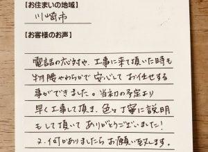 【バランス釜交換工事】川崎市のM様より、お客様のお声を頂きました!