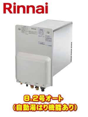 リンナイ RUF-HA83SA-E 壁貫通型8.2号給湯器オートタイプ