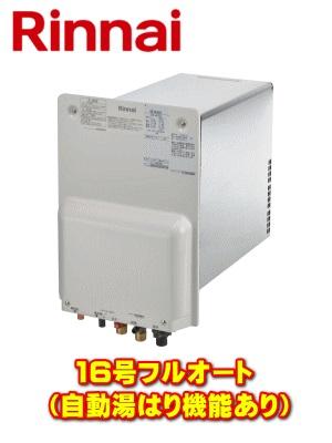 リンナイRUF-HA163A-E 壁貫通型16号ガスふろ給湯器フルオート