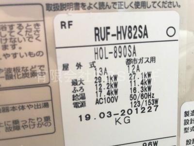RUF-HV82SA リンナイ82号オートタイプの風呂釜