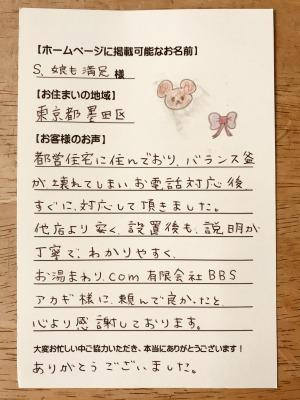 【8.5号バランス釜のお取り替え工事】東京都墨田区のS.娘も満足様より、お客様のお声を頂きました!