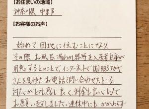 【お風呂の新規設置工事 in 県営団地】神奈川県中郡のetsuko様より、お客様のお声を頂きました!