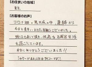 【バランス釜のお取り替え工事】東京のシズクノコ様より、お客様のお声を頂きました!
