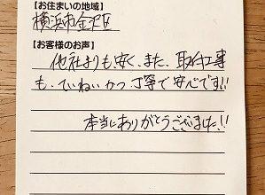 【ガス瞬間湯沸かし器の新規設置工事】横浜市金沢区のサトウ様より、お客様のお声を頂きました!