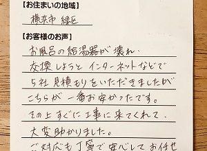 【ガスターHOL-1650AQを交換する工事】横浜市緑区のW様より、お客様のお声を頂きました!