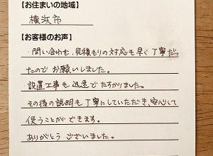 【バランス釜のお取り替え工事】横浜市の秋様より、お客様のお声を頂きました!