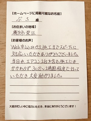 【団地の風呂釜&浴槽の撤去工事】横浜市栄区のぷち様より、お客様のお声を頂きました!