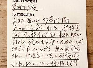 【広い浴槽のお風呂の新規取り付け工事】藤沢市大庭の田中様より、お客様のお声を頂きました!