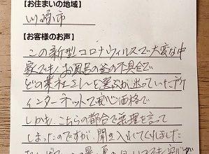 【お風呂の釜のお取り替え工事】川崎市の広紀様より、お客様のお声を頂きました!