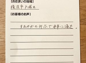 【ガス釜6.5号の新規取り付け工事】横浜市戸塚区のハヤシ トシアキ様より、お客様のお声を頂きました!
