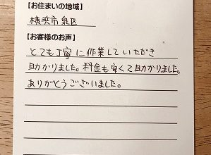 【バランス釜のお取り替え工事】横浜市泉区の清水様より、お客様のお声を頂きました!