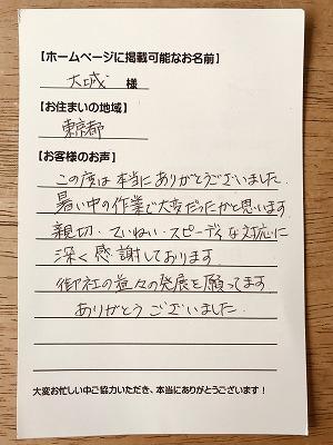 【バランス釜の交換工事】東京都の大城様より、お客様のお声を頂きました!