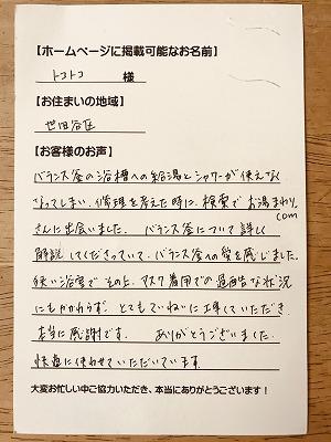 【共有ダクト設置専用バランス釜のお取り替え工事】世田谷区のトコトコ様より、お客様のお声を頂きました!