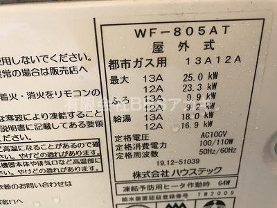 ハウステック製8.2号フルオート「WF-805AT」の写真|バランス釜からカベピタ給湯器へリフォームする工事【市営住宅 in 横浜市金沢区】