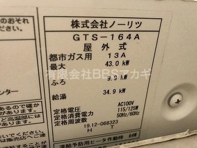 GTS-164A|ノーリツ製バスイング「GTS-161A」のお取り替え工事【東京都東久留米市】