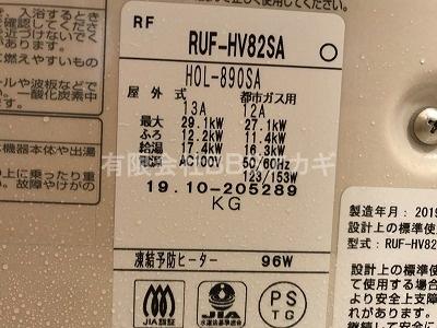 5|バランス釜「KG-806BFK-FSM1」から広い浴槽へリフォームする工事【都営住宅 in 東京都板橋区】