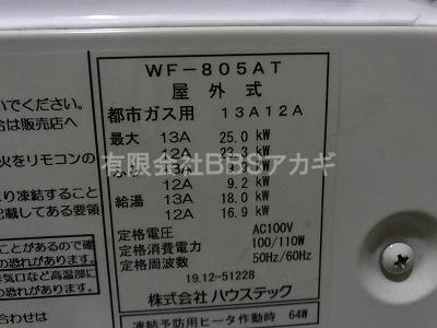 ハウステックWF-805ATフルオートタイプのカベピタです。|バランス釜からハウステック「カベピタ」へのリフォーム工事【都営住宅 in 東京都北区】