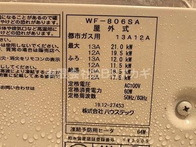 「WF-806SA」本日設置した給湯器の型番です。|バランス釜からカベピタへリフォーム♪【都営住宅 in 東京都本駒込】