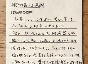 【団地用バランス釜の新規取り付け工事】神奈川県相模原市の松尾様より、お客様のお声を頂きました!