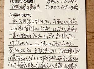 【バランス釜をホールインワンタイプに交換する工事】神奈川県横浜市のきぬまま様より、お客様のお声を頂きました!